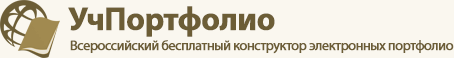 УчПортфолио.ру
