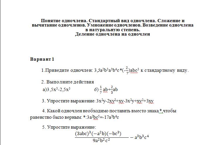 Понятие одночлена стандартный вид одночлена 7 класс