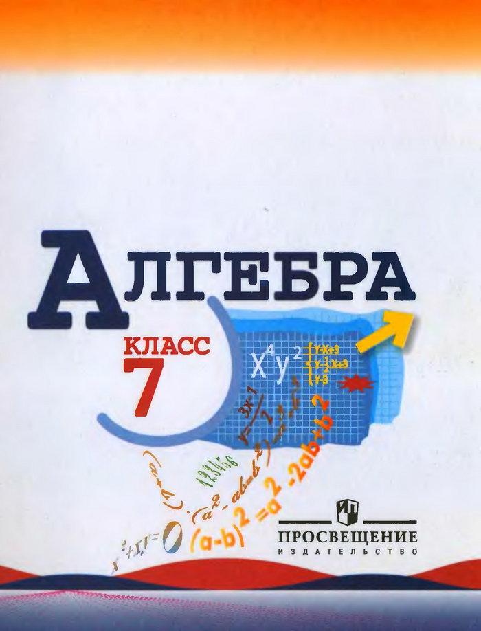 Учебник Алгебра Макарычев 8 Класс Бесплатно В Формате Pdf
