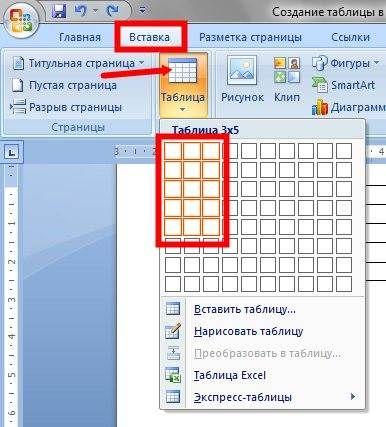 Как сделать таблицу в редакторе - Pumps.ru