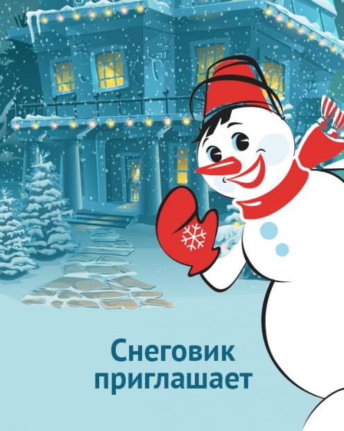 Архангельск - родина Снеговика, Педагогическое интернет-сообщество